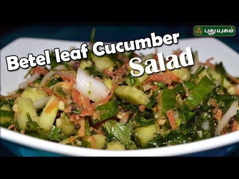 Betel Leaf Cucumber Salad Taste2Health Good Morning Tamizha 06/03/2017 PUTHUYUGAM TV