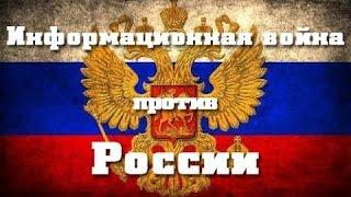 Информационная война против России 2016. Документальный фильм 2016