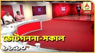 ভোট গণনা লাইভ আপডেট - সকাল ১১টা ১০ মিনিট| ABP Ananda
