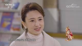 [大幕开启]个性鲜明的楷坡镇基层党员干部们| CCTV综艺 - YouTube