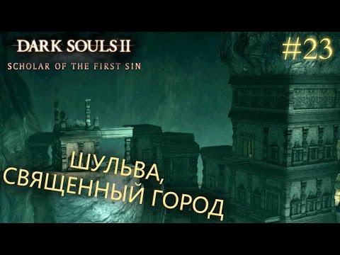 Dark Souls 2: Scholar of the first sin #23 | ШУЛЬВА, СВЯЩЕННЫЙ ГОРОД