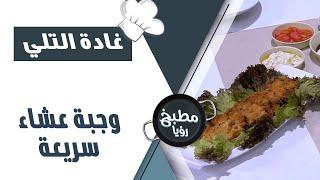 فكرة بسيطة لوجبة عشاء - غادة التلي