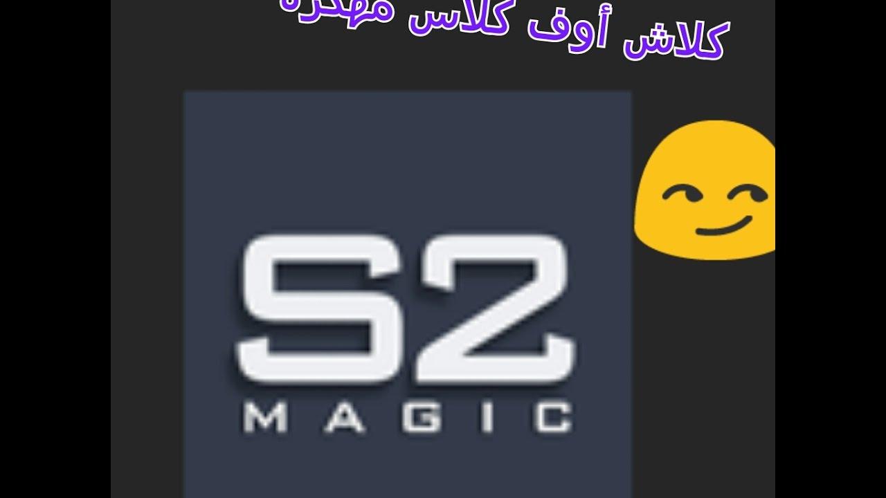 magic s1 (r2-8.709)