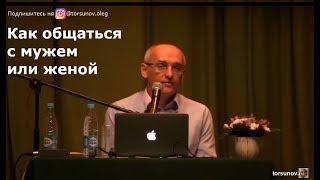 о.Г.  Торсунов  Как общаться с мужем или женой