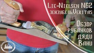 Рубанки дяди Вани, обзор рубанка Lie-Nielsen N62 LA и рубнка-зензубеля Veritas