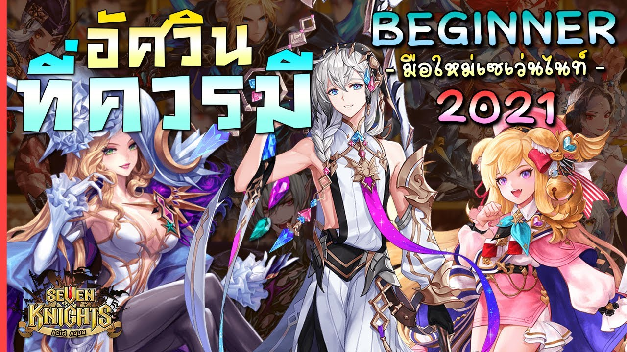 Seven Knights | มือใหม่ 2021 | แนะนำอัศวิน 12 ตัวที่ควรมีติดไอดี V2 | เมษายน 2021