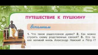 """Окружающий мир 3 класс ч.2, Перспектива, с.84-87, тема урока """"Путешествие к Пушкину"""""""