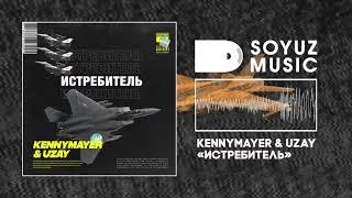 KennyMayer & Uzay - Истребитель