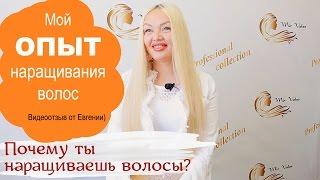 Отзыв о наращивании волос от Евгении