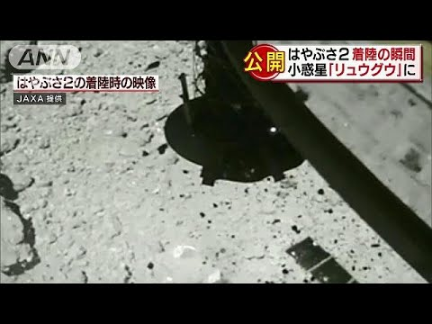 「はやぶさ2」着陸の瞬間映像 砂や石が舞う様子も (Việt Sub)