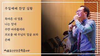 [주일예배 찬양실황] 울산온양순복음교회 안호성 목사 2021년 6월 20일
