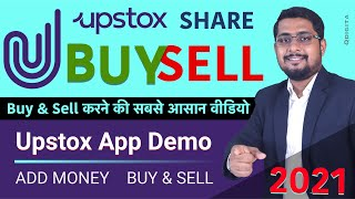 Upstox Share Buy and Sell in Hindi | How to Buy and sell Shares Upstox | Add Money | Upstox app Demo