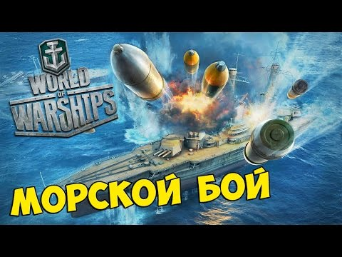 World of Warships (WoWs) МОРСКОЙ БОЙ