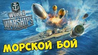 World of Warships (WoWs) МОРСКОЙ БОЙ