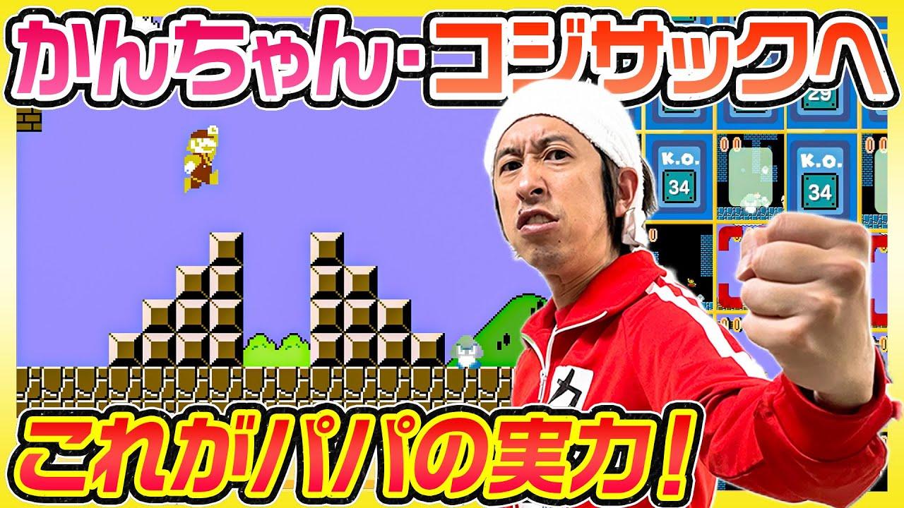 【スーパーマリオ35】家族のリベンジへカジサックが初挑戦!