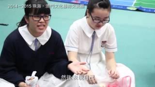 「M21年度校園影片大賽」裘錦秋中學(元朗) - 《飛躍舞台