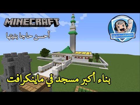 Minecraft Building A Mosque | بناء أكبر مسجد في ماينكرافت مع صديقي