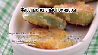 Закуска из помидор.Жареные зеленые помидоры