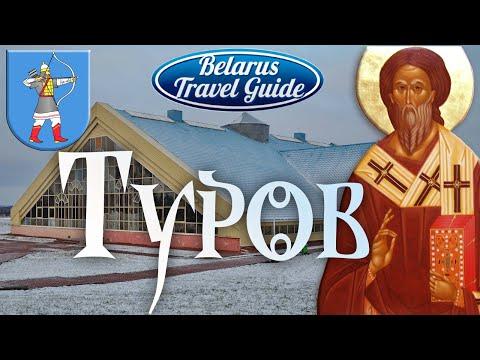 ТУРОВ Belarus Travel Guide