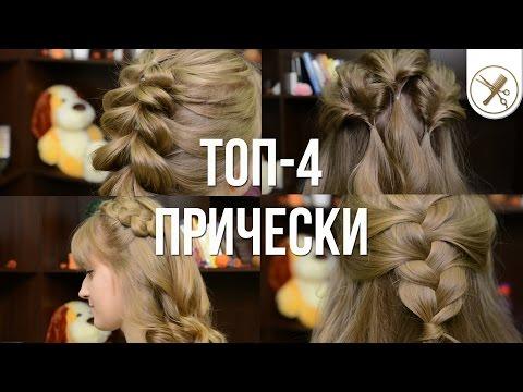 4 Летние Прически для Волос Средней Длины| Прически для Средних Волос