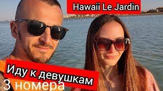 Хургада 2020 Обзор номера в другом отеле Hawaii Le Jardin Aqua Resort