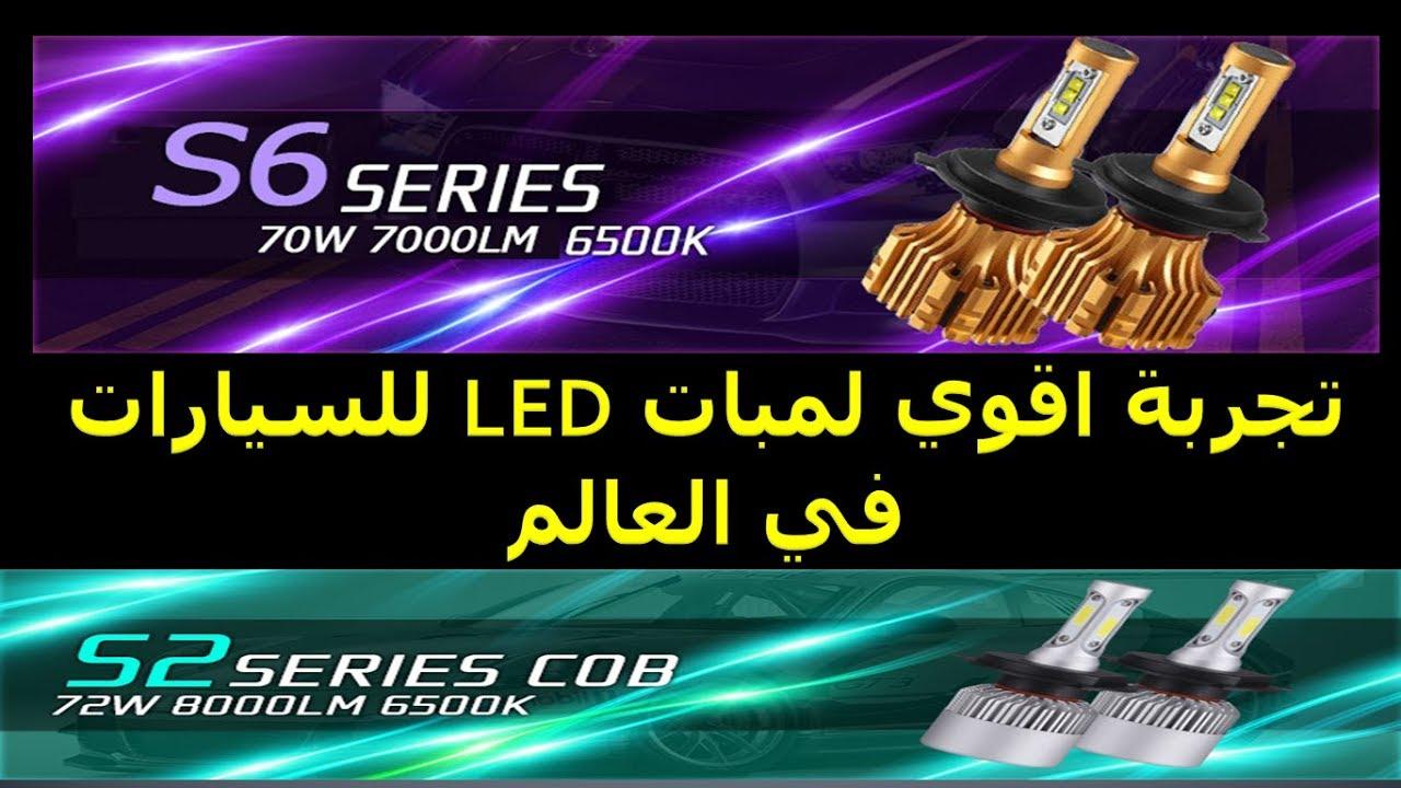 5ebad49f5 اقوي انواع شمعات ليد للسيارات بديل لمبات الزينون OSLAMP - YouTube