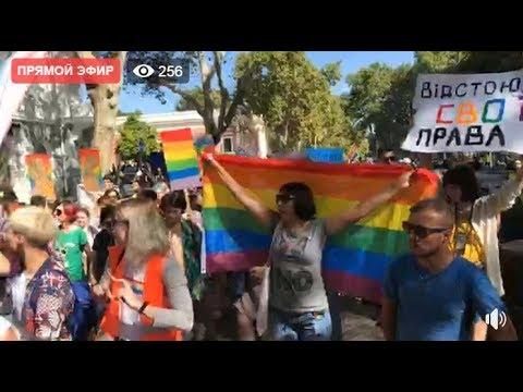 Одесса.  Марш ЛГБТ. 31.08.2019.