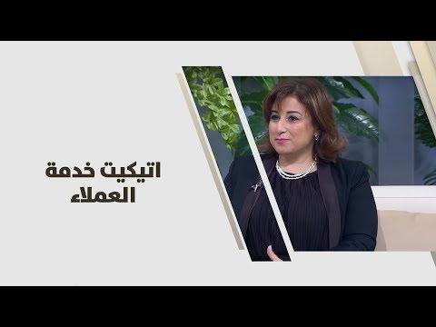 الاء ابوزهرة جرار- اتيكيت خدمة العملاء - تطوير ذات