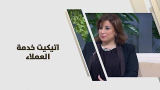 الاء ابوزهرة - اتيكيت خدمة العملاء