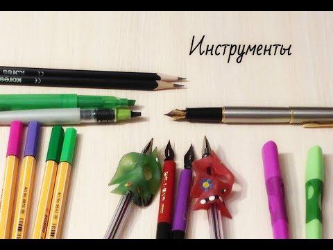 8. Инструменты для письма