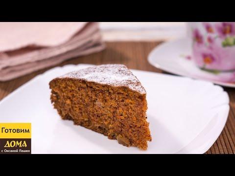 Очень вкусный Морковный Пирог. Рецепт Морковного Пирога