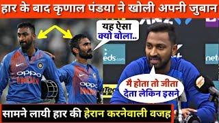 सीरीज हारने के बाद कृणाल पांड्या ने खोला तीसरे T20 का राज इस खिलाडी को बताया हार का ज़िम्मेदार
