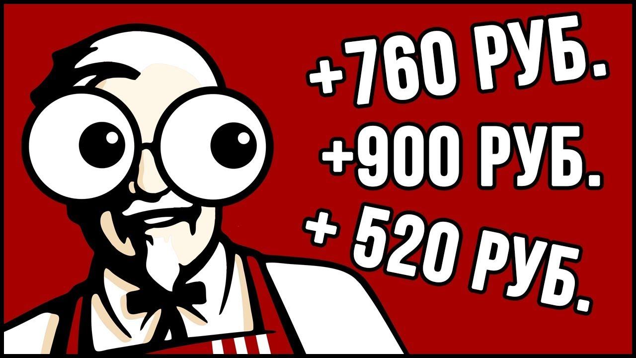ВЫСОКОДОХОДНАЯ РАБОТА В KFC! КАК ЗАРАБОТАТЬ ДЕНЬГИ НА CPA ПАРТНЕРКЕ ОТ KFC