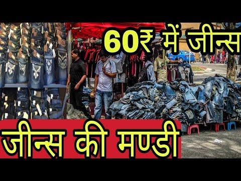 जीन्स की मण्डी | 60₹ में जीन्स Kolkata Jeans Market