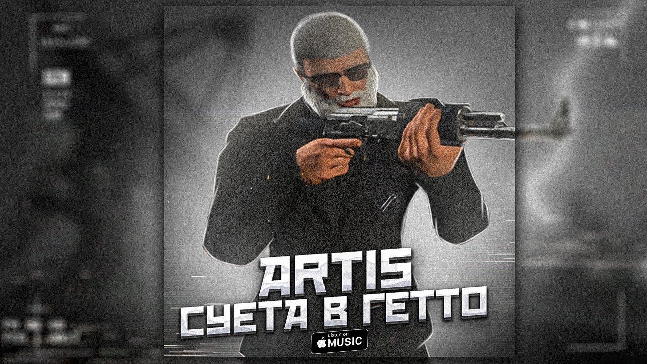 Суета в гетто - GTA 5 RP