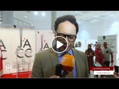 #أيام_قرطاج_للفن_المعاصر عمل كبير للفنانين التونسيين يثبت قدرتهم على الابداع والابتكار