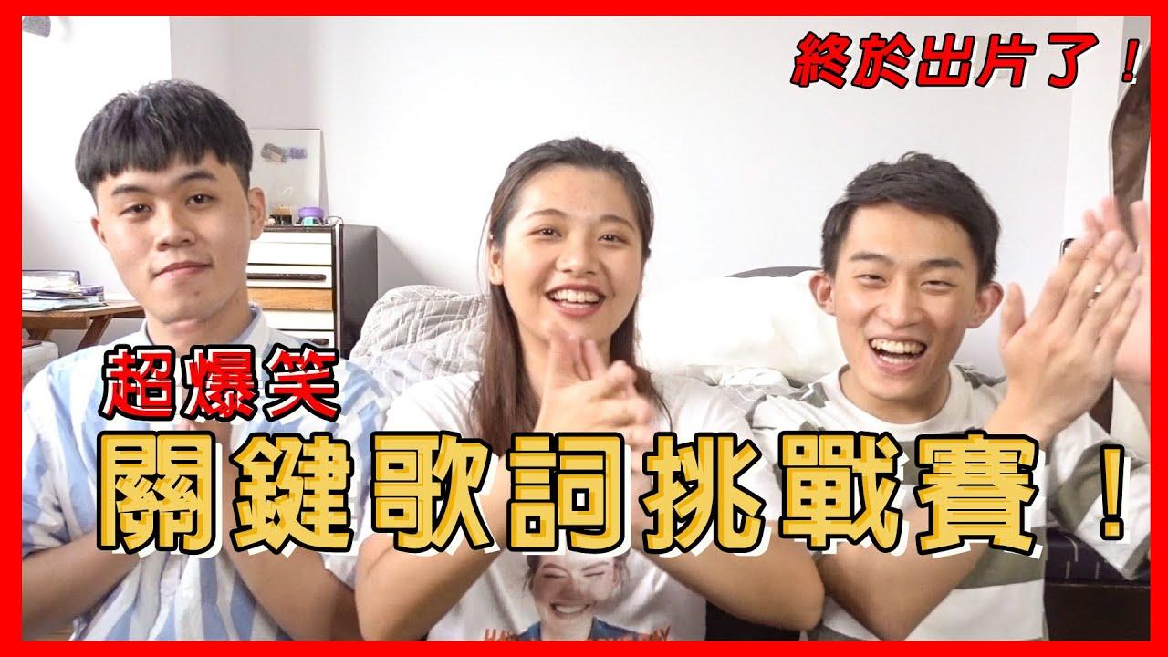 IG爆紅遊戲-關鍵歌詞挑戰賽|KTV熱門歌  你敢挑戰嗎!I wanna know 你行不行!
