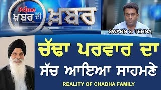 PRIME KHABAR DI KHABAR #462_Reality Of Chadha Family (19-APR-2018)