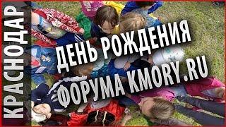 Форум о Краснодаре. День рождения форума kmory.ru(, 2016-04-24T11:29:01.000Z)