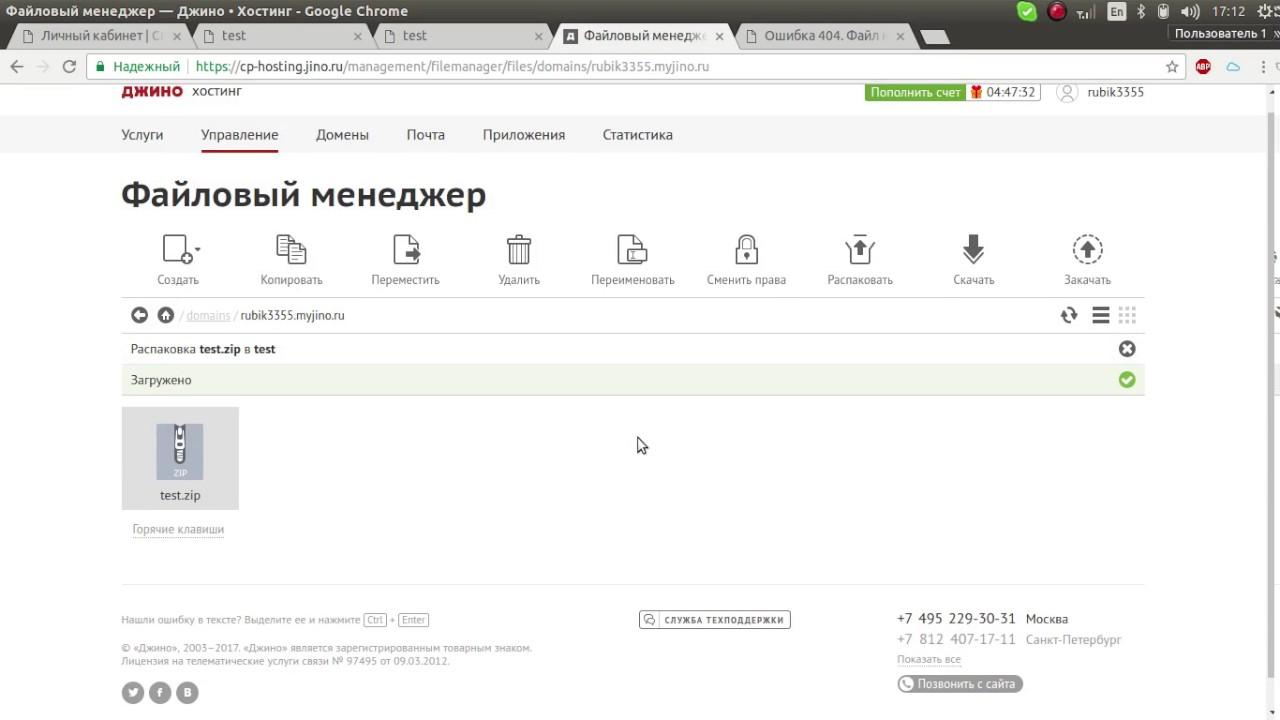 Как запустить сайт на хостинге джино бесплатный хостинг для сервера la2
