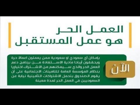 إصدار وثيقة عمل حر للسعوديين و السعوديات Youtube