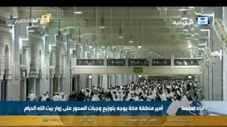 أمير منطقة مكة يوجه بتوزيع وجبات السحور على زوار بيت الله الحرام