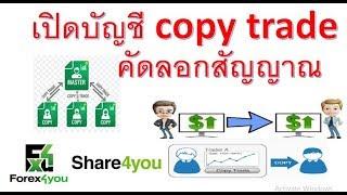 แนะนำการใช้งานและการเปิดบัญชี Forex4you & Share4you กลุ่มซับพอต
