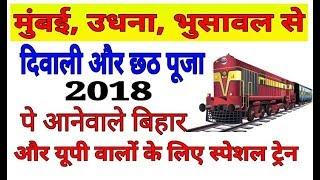 दिवाली और छठ पूजा 2018 के लिए मुंबई, उधना, भुसावल से बिहार और यूपी आने के लिए स्पेशल ट्रेन//skstw