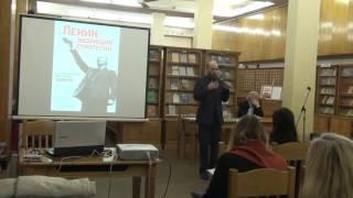 Лекция Александра Шубина ''Ленин: эволюция стратегии''