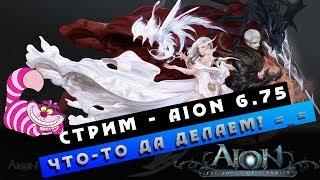 Обложка на видео о Стрим Aion 6.75  - Что-то да делаем в Пятницу! =_=