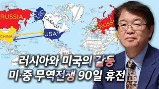 [이춘근의 국제정치 68회] ②러시아와 미국의 갈등/ 미·중 무역전쟁 90일 휴전