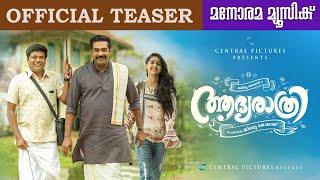 Aadya Rathri Teaser 02 Jibu Jacob Biju Menon Aju Varghese Central Pictures