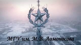видео Геологическая школа МГУ