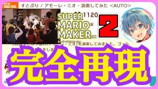 【マリメ2】あのすとぷりの『アモーレ・ミオ』を完全再現するコースがヤバすぎるW…